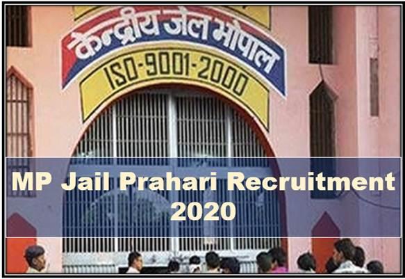 MP Jail Prahari