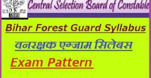 Bihar Forest Guard