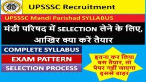UPSSSC Mandi Parishad Syllabus 2020