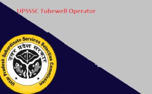 UPSSSC Tubewell Operator 2020