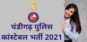 Chandigarh Police Constable Recruitment