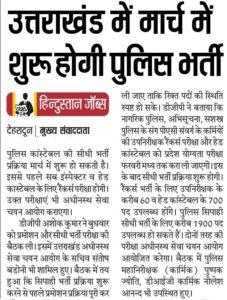 Uttarakhand Police Constable