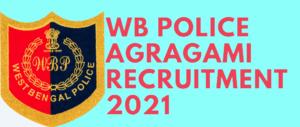 WB Police Agragami Recruitment 2021