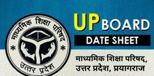 UP Board 10th Date Sheet
